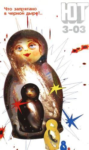Юный техник, 2003 № 03