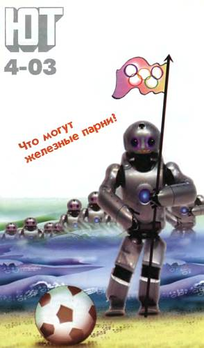 Юный техник, 2003 № 04