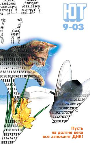 Юный техник, 2003 № 09