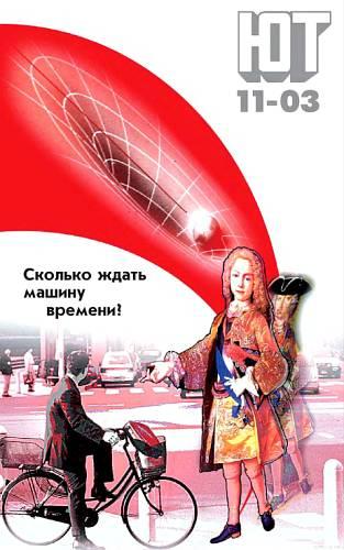 Юный техник, 2003 № 11