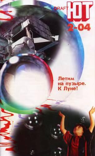 Юный техник, 2004 № 02