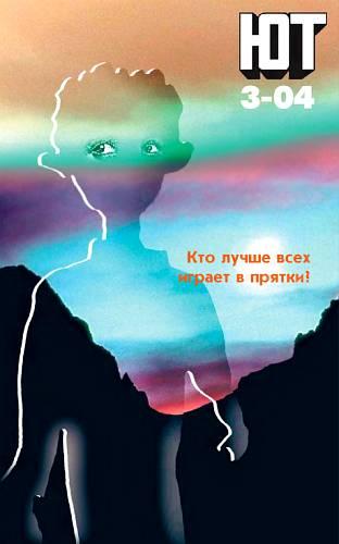 Юный техник, 2004 № 03