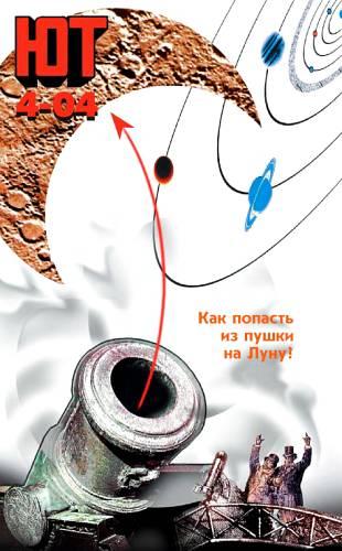 Юный техник, 2004 № 04
