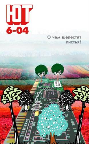 Юный техник, 2004 № 06
