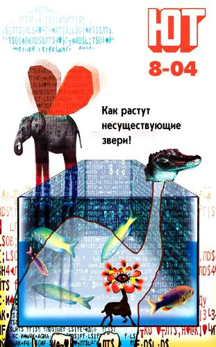 Юный техник, 2004 № 08