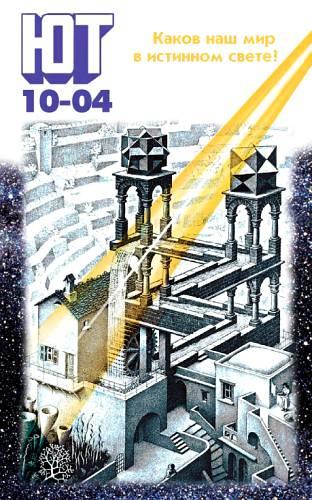 Юный техник, 2004 № 10