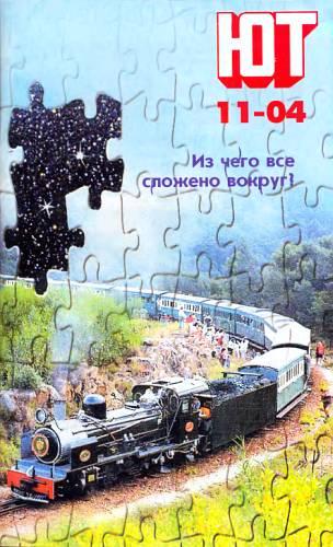 Юный техник, 2004 № 11