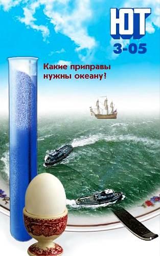 Юный техник, 2005 № 03