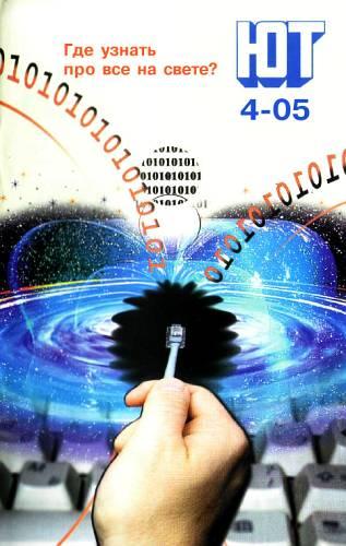 Юный техник, 2005 № 04