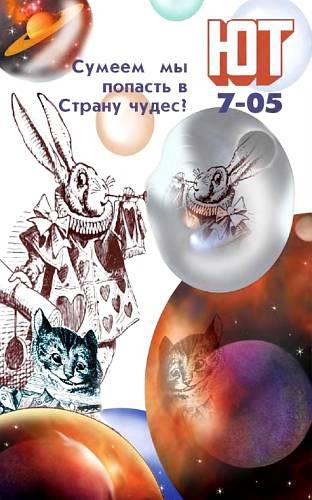 Юный техник, 2005 № 07