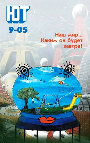 Юный техник, 2005 № 09