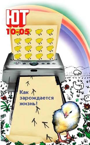 Юный техник, 2005 № 10
