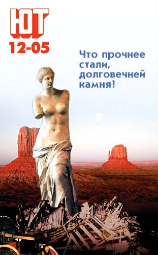 Юный техник, 2005 № 12