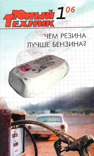 Юный техник, 2006 № 01