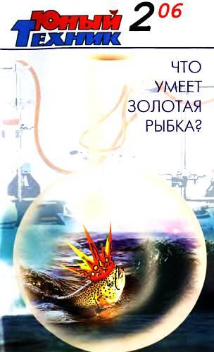 Юный техник, 2006 № 02