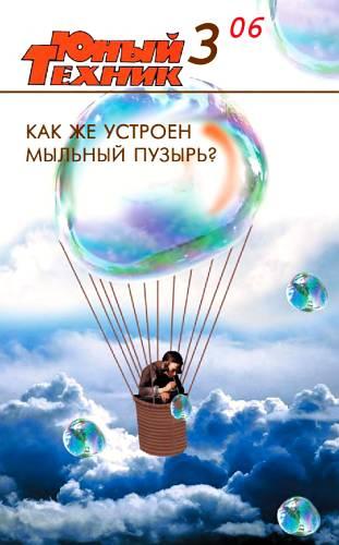 Юный техник, 2006 № 03