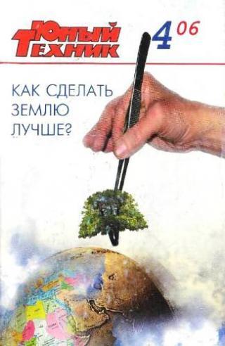 Юный техник, 2006 № 04