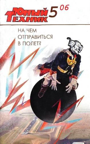 Юный техник, 2006 № 05