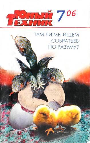 Юный техник, 2006 № 07