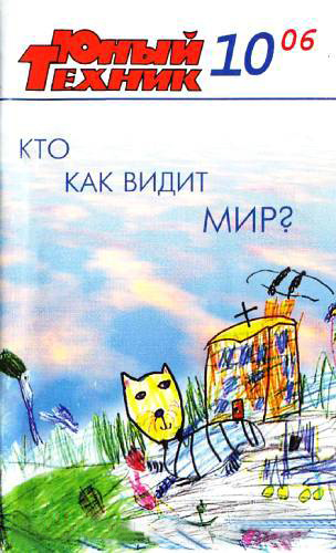 Юный техник, 2006 № 10