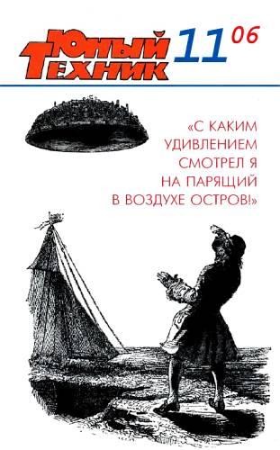 Юный техник, 2006 № 11