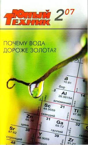 Юный техник, 2007 № 02