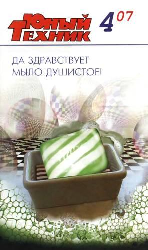 Юный техник, 2007 № 04