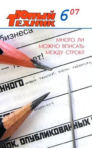 Юный техник, 2007 № 06