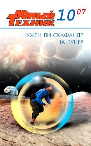 Юный техник, 2007 № 10