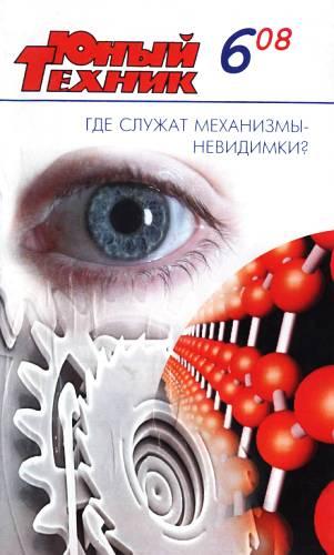 Юный техник, 2008 № 06