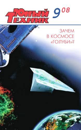 Юный техник, 2008 № 09