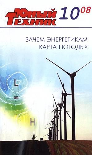 Юный техник, 2008 № 10
