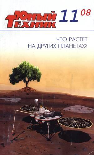 Юный техник, 2008 № 11