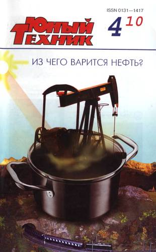 Юный техник, 2010 № 04