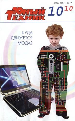 Юный техник, 2010 № 10