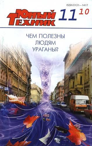 Юный техник, 2010 № 11