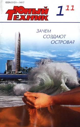 Юный техник, 2011 № 01