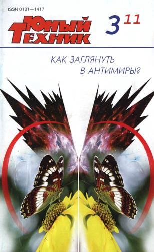 Юный техник, 2011 № 03