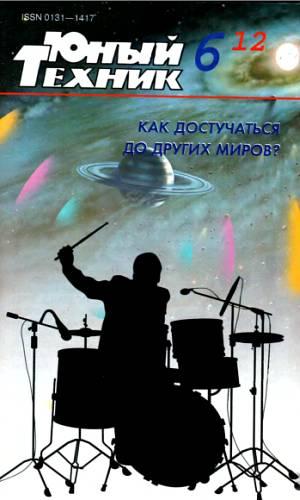 Юный техник, 2012 № 06