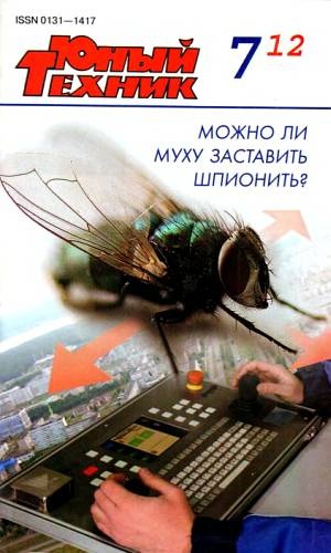 Юный техник, 2012 № 07