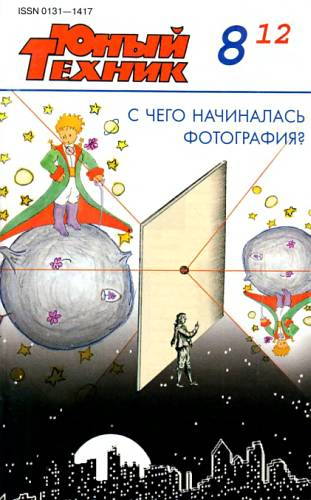 Юный техник, 2012 № 08