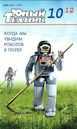 Юный техник, 2012 № 10