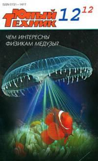Юный техник, 2012 № 12