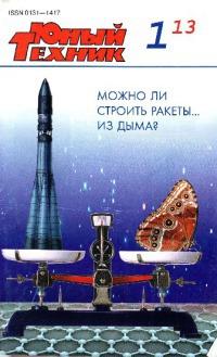 Юный техник, 2013 № 01