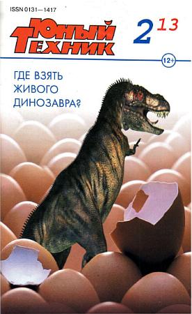 Юный техник, 2013 № 02