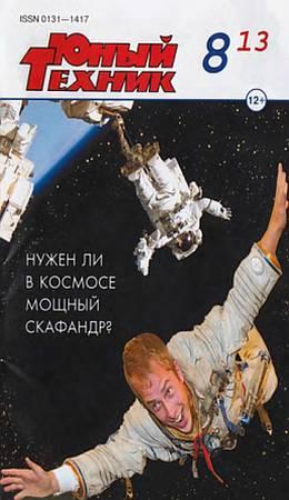 Юный техник, 2013 № 08