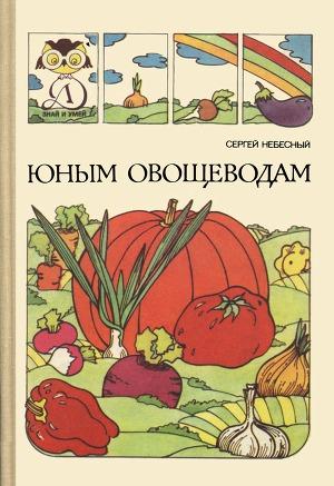 Юным овощеводам