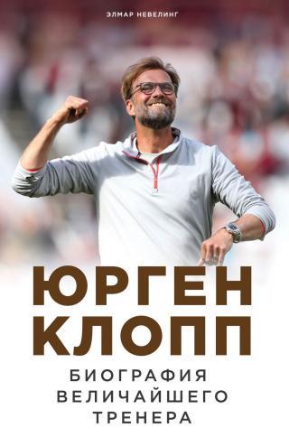 Юрген Клопп. Биография величайшего тренера [litres]