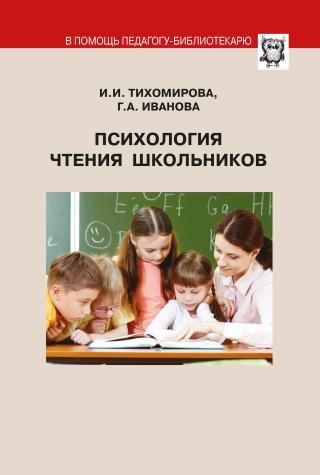 Юридическая психология: конспект лекций