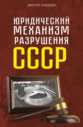 Юридический механизм разрушения СССР